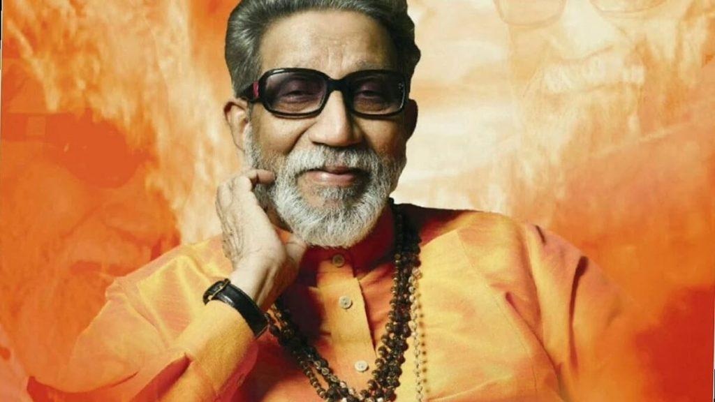 Bal Thackeray Upgath Vima Yojana