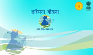 Maharashtra Asmita Scheme