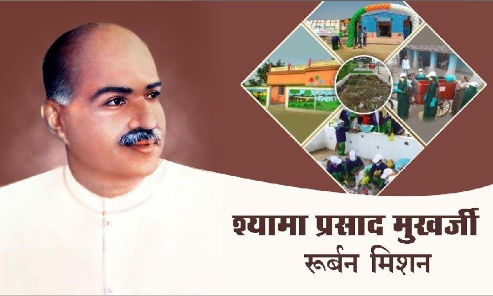 The Shyama Prasad Mukherji Rurban Mission
