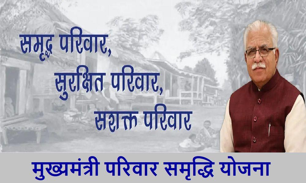 Mukhyamantri Parivar Samriddhi Yojana 2020