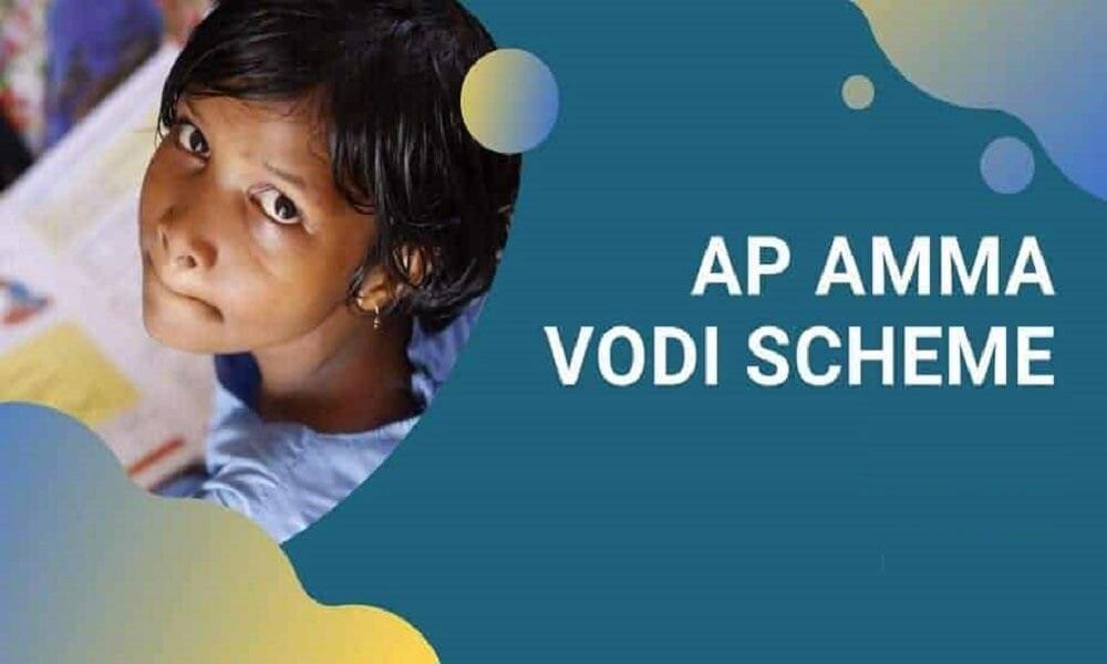 AP Amma Vodi Scheme