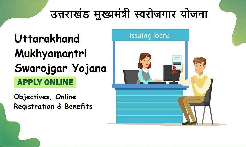 Uttarakhand Mukhyamantri Swarojgar Yojana