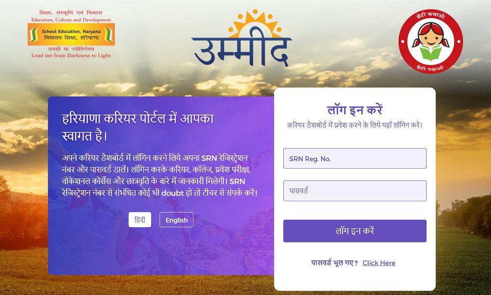 Haryana Umeed Portal