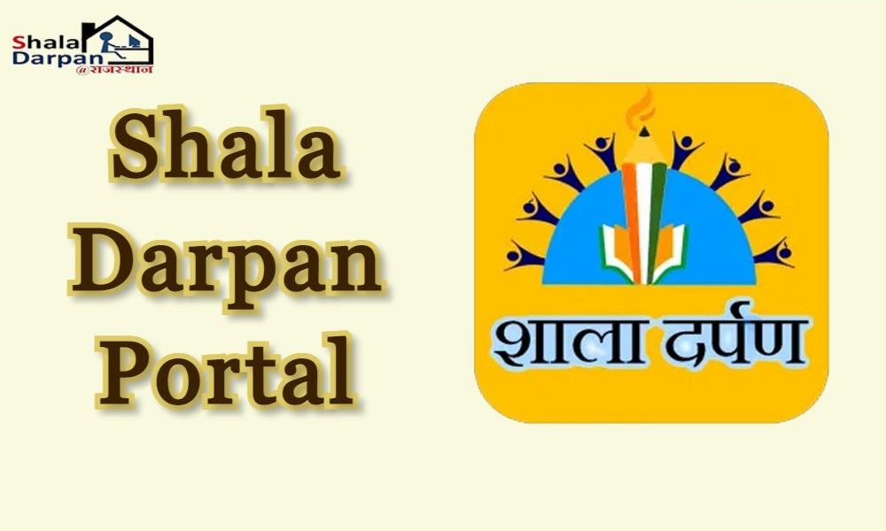 Shala Darpan Portal