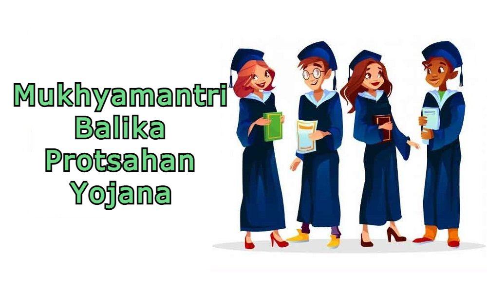 Mukhyamantri Balika Protsahan Yojana