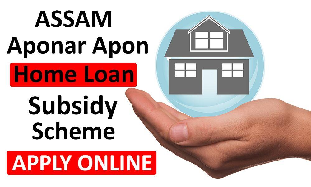 Assam Aponar Apon Ghar Home Loan Subsidy Scheme