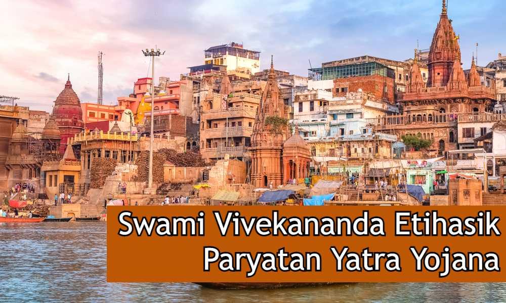 Swami Vivekananda Etihasik Paryatan Yatra Yojana