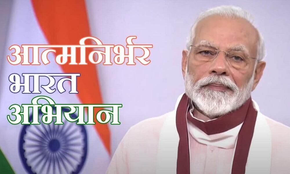 Atmanirbhar Bharat Scheme