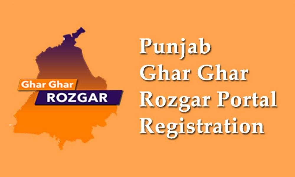 Punjab Ghar Ghar Rozgar