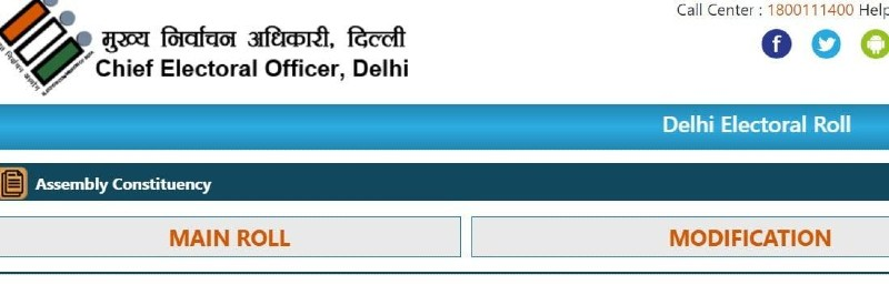 This image has an empty alt attribute; its file name is Delhi-Voter-List-1.jpg