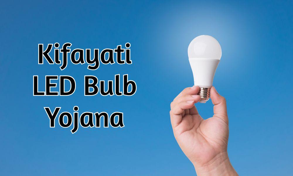 Kifayati LED Bulb Yojana