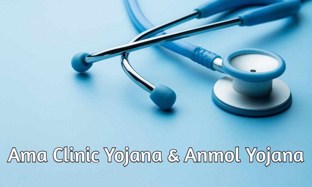 Ama Clinic Yojana & Anmol Yojana