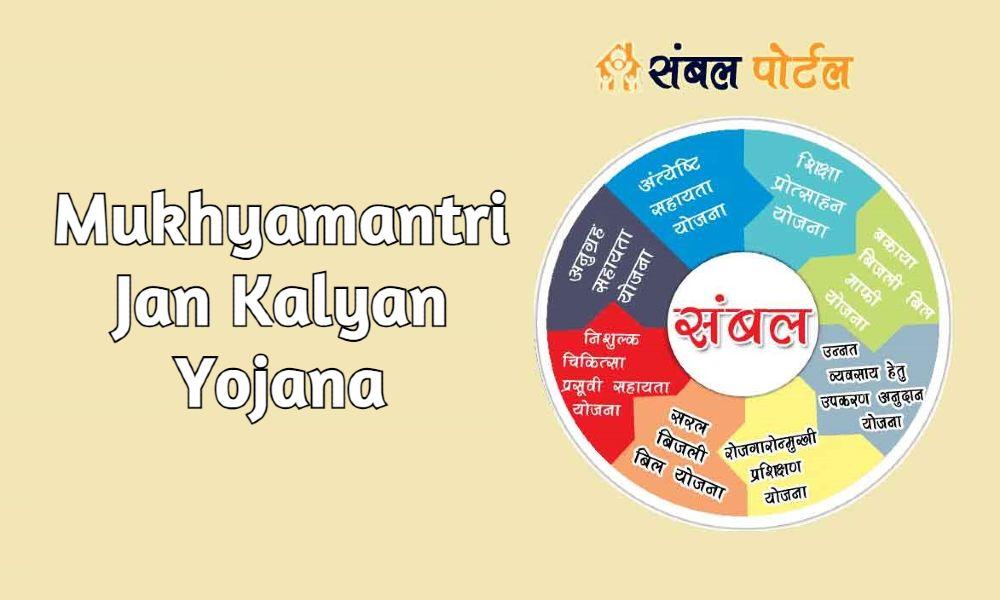 Jan Kalyan Sambal Yojana
