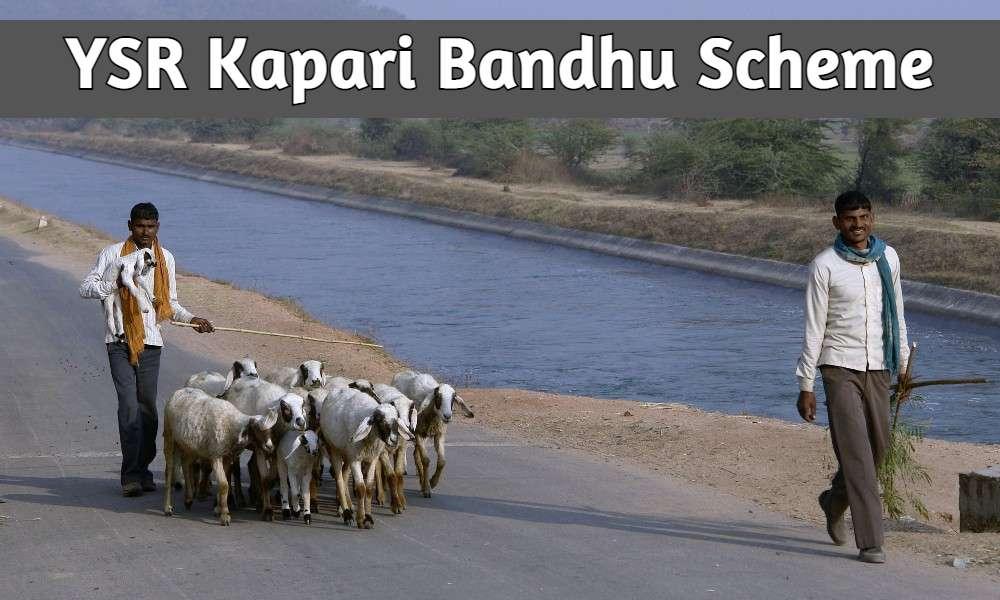 YSR Kapari Bandhu Scheme
