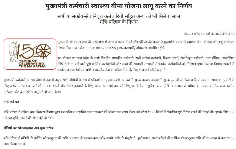 Karamchari Swasthya Bima