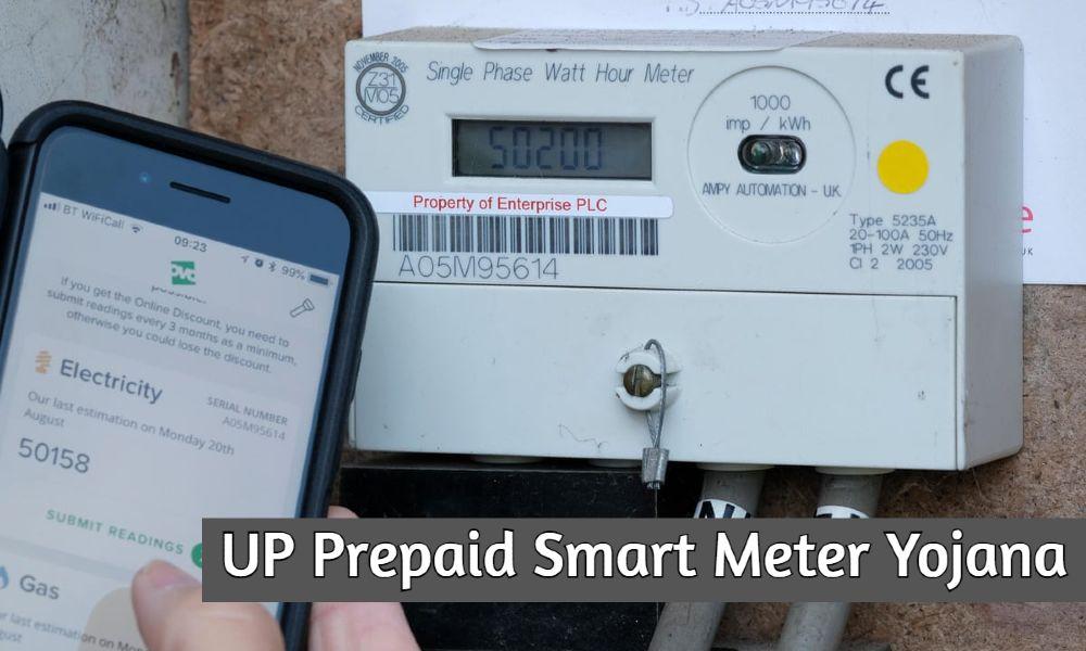 Prepaid Smart Meter Yojana