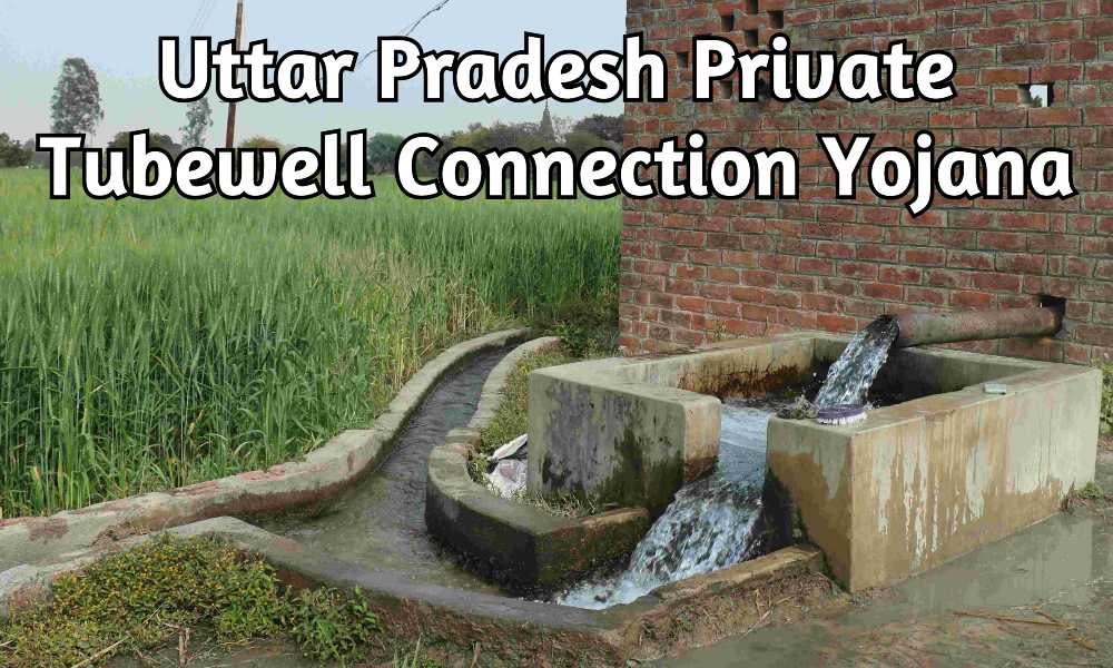 Private Tubewell Connection Yojana